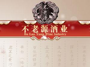 黑龙江省不老源酒业有限责任公司