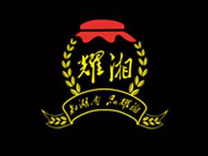 湖南耀湘酒业有限公司