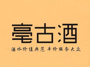 安徽省亳古白酒销售有限公司