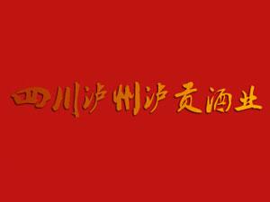四川泸州泸贡酒业公司