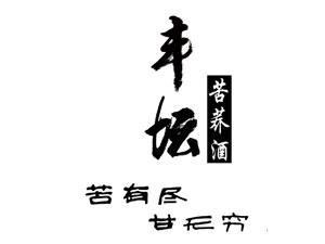 湖北监利粮酒酒业有限公司