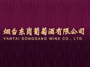烟台东岗葡萄酒有限公司