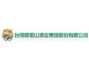 台湾阿里山酒业集团股份有限公司