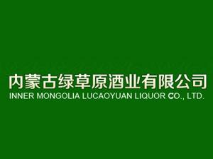 内蒙古绿草地酒业有限公司