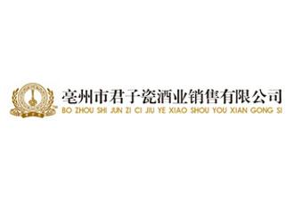 亳州市君子瓷酒业销售有限公司