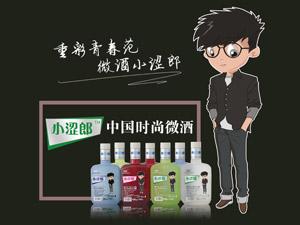 小涩郎酒业有限公司