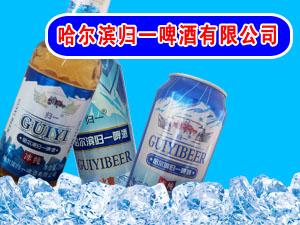 哈尔滨归一啤酒有限公司