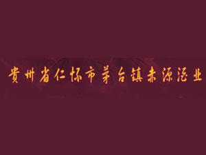 贵州省仁怀市茅台镇赤源酒业有限公司