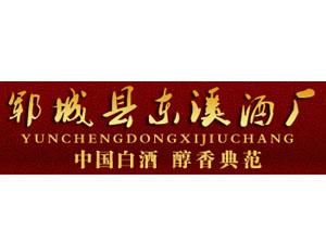 郓城县东溪酒厂