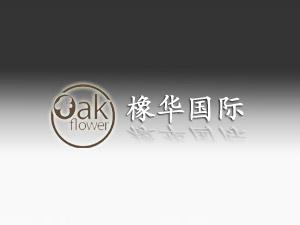 北京橡华国际贸易有限公司