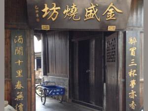 贵州金盛坊酒业有限公司