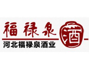 河北福禄泉酒业有限公司