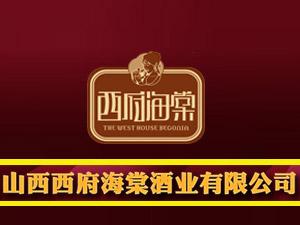 山西西府海棠酒业有限公司