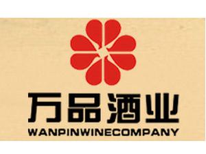 西安万品酒业股份有限公司