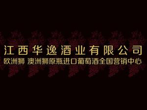 江西华逸酒业有限公司