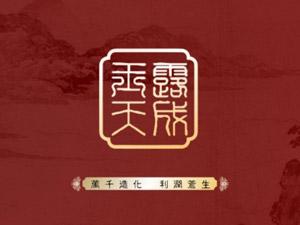 四川玉露天成酒业有限公司