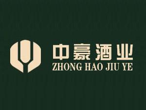 内蒙古中豪酒业有限公司
