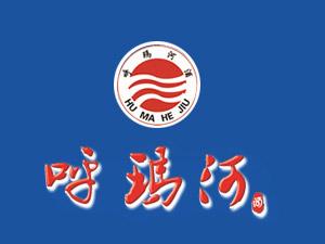 黑龙江省呼玛河酒业有限公司