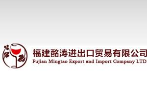 福建酩涛进出口贸易有限公司