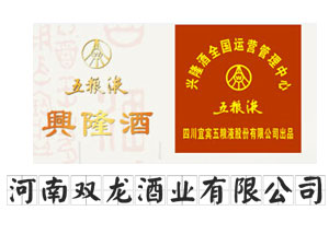河南双龙酒业有限公司