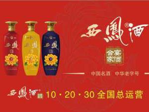 陕西西凤酒股份有限公司・合家宴全国总运营