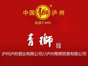 泸州青狮贸易有限公司