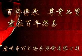 广州市百年路易酒业有限公司
