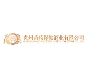 贵州苗药保健酒业有限公司