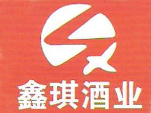 贵州鑫琪贸易有限公司