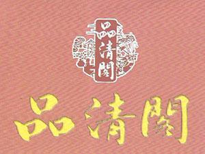 贵州品清阁酒业有限公司