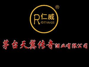 贵州省仁怀市天翼传奇酒业有限公司