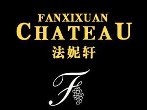 许昌法妮轩葡萄酿酒有限公司