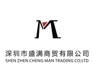 深圳市盛满商贸有限公司