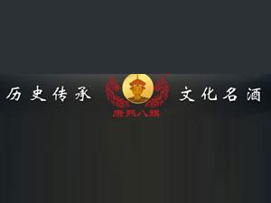 辽宁康熙八旗酒业有限公司