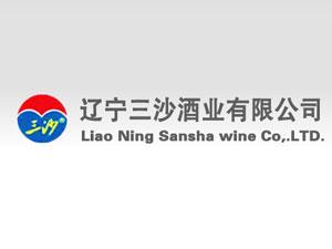 辽宁三沙酒业有限公司