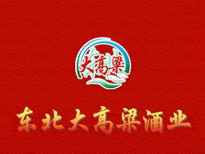 黑龙江东北大高粱酒业有限公司