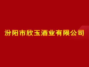汾阳市欣玉酒业有限公司