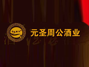 洛阳元圣周公酒业有限公司