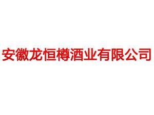安徽龙恒樽酒业有限公司