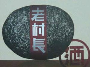 黑龙江省老村长酒业有限公司