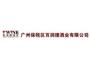 广州保税区百润捷酒业有限公司