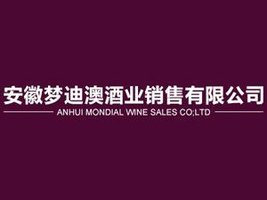 安徽梦迪澳酒业销售有限公司