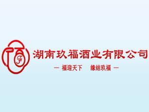 湖南玖福酒业有限公司