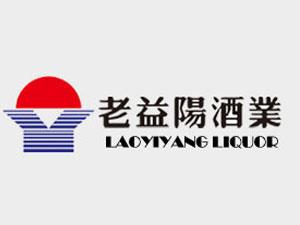湖南老益阳酒业有限公司