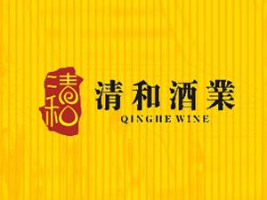 长沙清和酒业有限公司