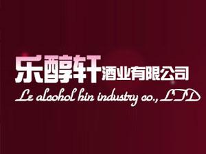 广州市乐醇轩酒业有限公司