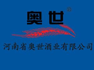 河南省奥世酒业有限公司