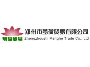 郑州市梦荷贸易有限公司