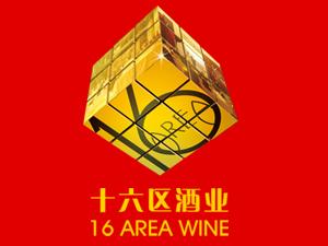 广州十六区酒业有限公司