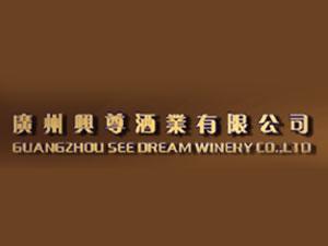 广州兴尊酒业有限公司